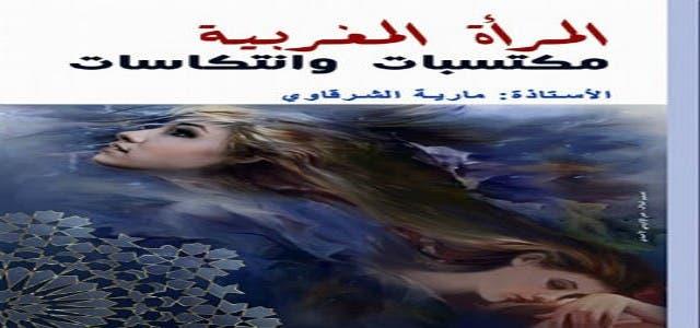 """Photo of الشرقاوي تصدر """" المراة المغربية مكتسبات وانتكاسات """""""