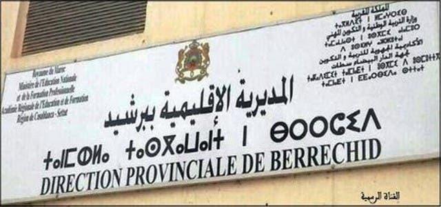 Photo of إعفاء المدير الإقليمي للتعليم ببرشيد لهذه الاسباب