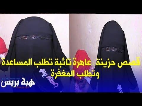 Photo of قصص حزينة : بعد ان انمتهنت الدعارة  تطلب المساعدة وتطلب المغفرة