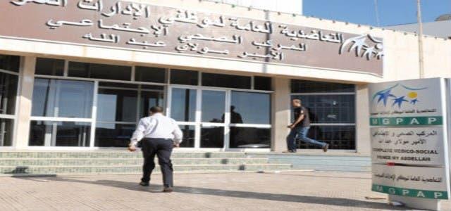 "Photo of التعاضدية العامة لموظفي الإدارات العمومية تبنه ادارة ""كنوبس """