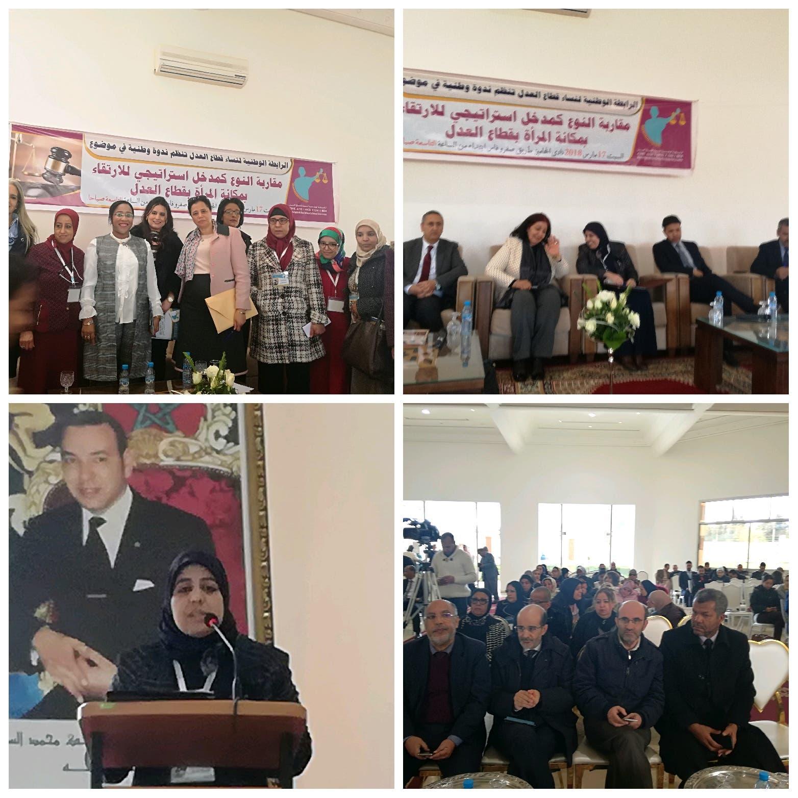 Photo of فاس: ندوة وطنية للرابطة الوطنية لنساء قطاع العدل بنادي المحامين