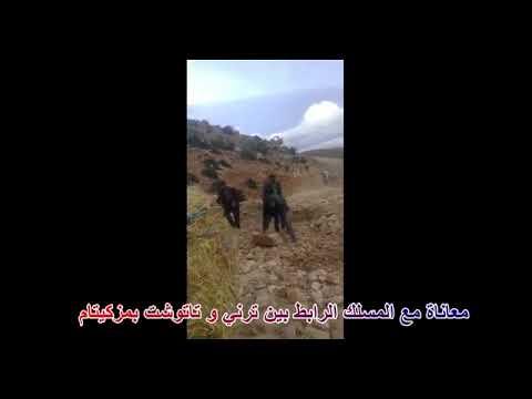 Photo of مزكيتام: معاناة التلاميذ و الساكنة من المسلك الرابط بين ترني و تاتوشت