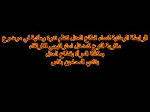 Photo of نساء العدل ينظمن ندوة وطنية من أجل الارتقاء بمكانة المرأة