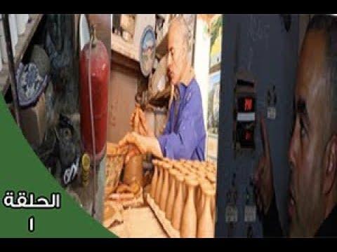 Photo of خطر الموت حرقا والتسمم بمواد كيماوية من أجل إبداع تحف من طين (الحلقة الأولى من برنامج مهن)