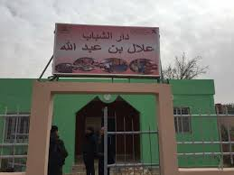 "Photo of جمعية "" احنا خوت"" تحتفي بالمرأة في عيدها العالمي بجرسيف"