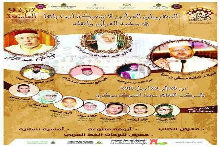 Photo of أشتوكة تحتضن مهرجان قرءاني بمشاركة مشاهير التجويد