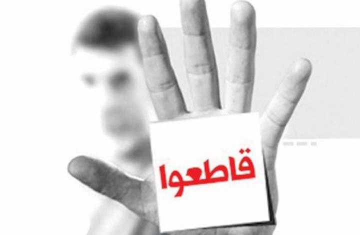 """Photo of الـ """"PPS """" يدعو الحكومة للتجاوب مع مطالب """"حملة المقاطعة"""""""