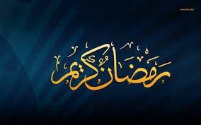 Photo of غرة رمضان غدا الخميس .. وهبة بريس تبارك لقرائها الشهر الكريم
