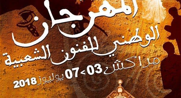 """Photo of الكنيدري يرفض تسليم المستحقات المالية لفرقة """"بانا"""""""