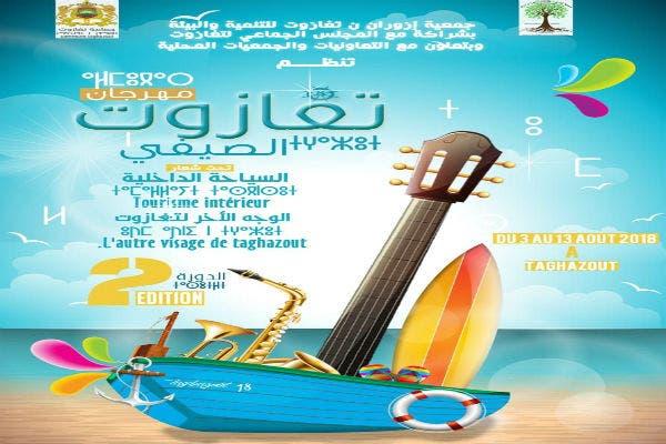 Photo of مهرجان تغازوت الصيفي يتقاسم الفرجة والمرح مع السياح