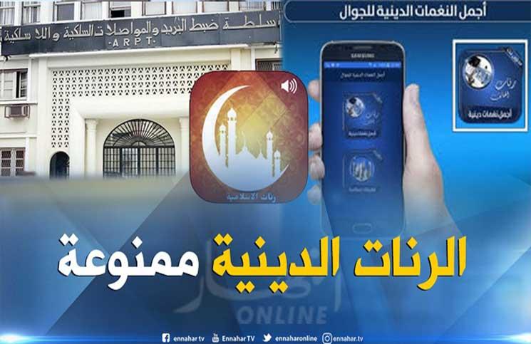 Photo of الجزائر .. منع شركات المحمول من استعمال الرّنات الدينية