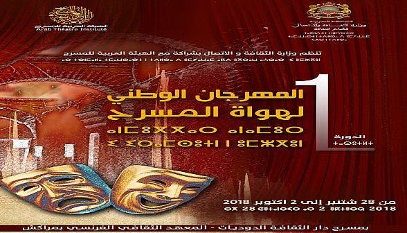 Photo of افتتاح فعاليات الدورة الأولى للمهرجان الوطني لهواة المسرح بمراكش