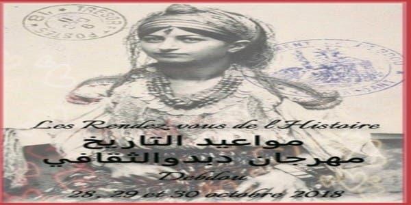 "Photo of دبدو تحتضن الدورة الأولى لفعاليات المهرجان الثقافي ""مواعيد التاريخ"""