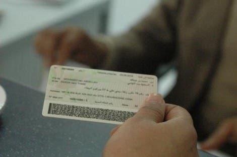 Photo of قريبا ..المغاربة مدعوون لتغيير بطائقهم الوطنية