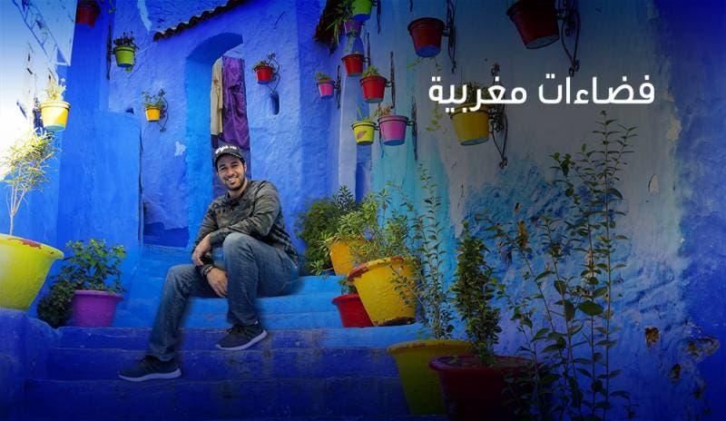 "Photo of ""فضاءات مغربية"".. الإمارات تسوق لحضارة وسياحة المغرب إعلاميا"