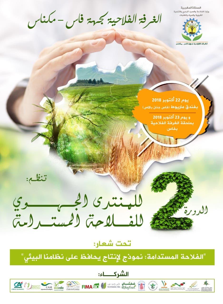 Photo of تنظيم الدورة ال2 للمنتدى الجهوي للفلاحة المستدامة بفاس