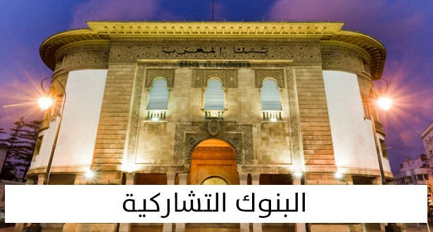 Photo of إصدار صكوك لتطوير البنوك التشاركية في المغرب