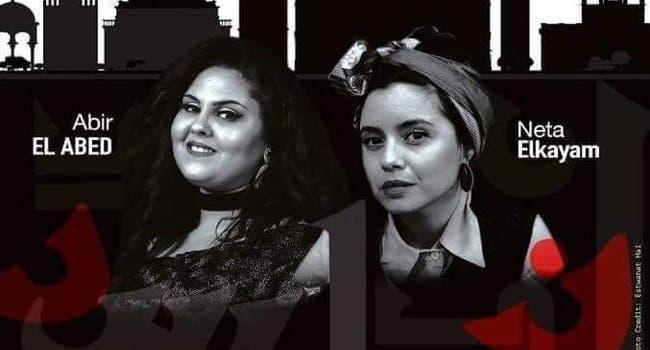 """Photo of مغنية طنجاوية تتحدى المغاربة وتشارك الى جانب الاسرائيلية """"ايتا الكيام"""""""