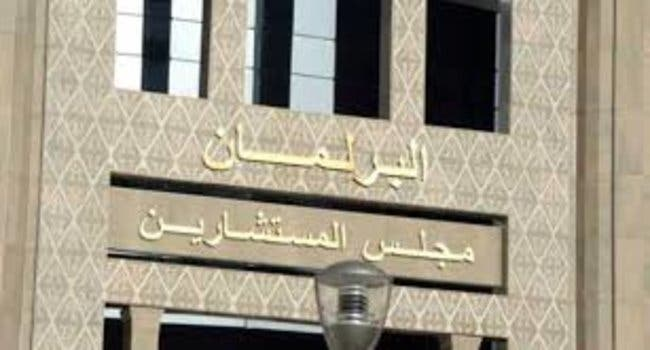 Photo of رسميا حزب الاستقلال خارج سباق رئاسة مجلس المستشارين