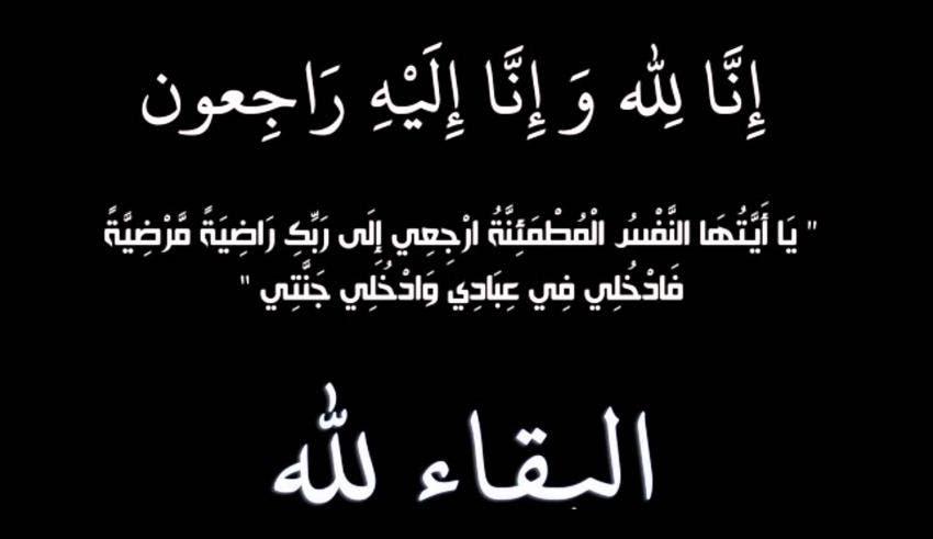 Photo of هبة بريس تعزي الزميل يوسف اقوضاض في وفاة شقيقته