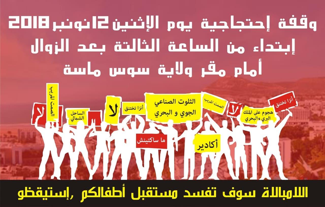 Photo of أكادير تتهيأ لوقفة احتجاجية ضد الانتهاكات البيئية