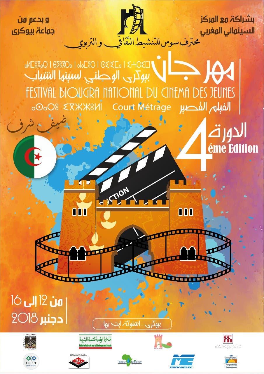 Photo of بيوكرى تحتضن النسخة الرابعة من المهرجان الوطني لسينما الشباب للفيلم القصير