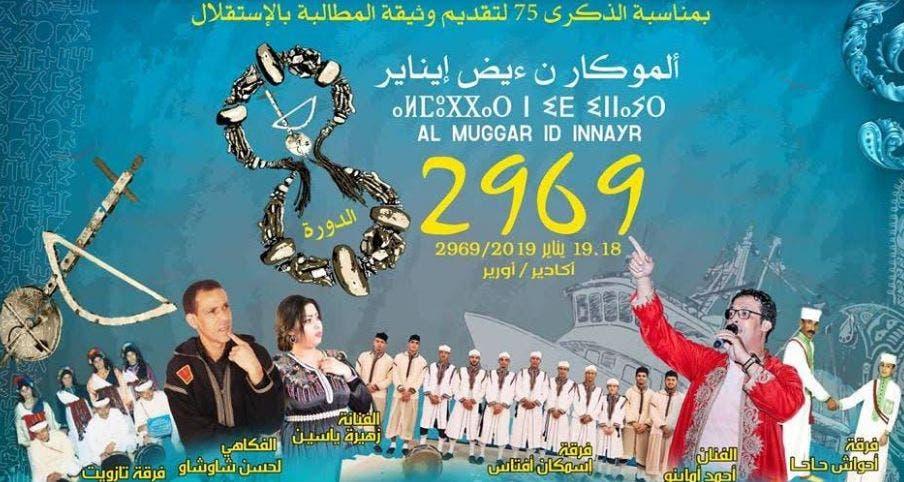 """Photo of جمعية """"أغير ن ؤكادير"""" تحيي حفل السنة الأمازيغية وتكرم فاعلين أمازيغ"""