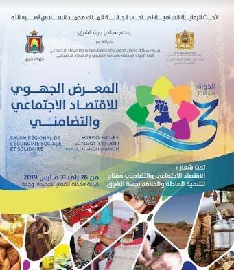 Photo of وجدة.. تنظيم الدورة الثالثة للمعرض الجهوي للاقتصاد الاجتماعي والتضامني