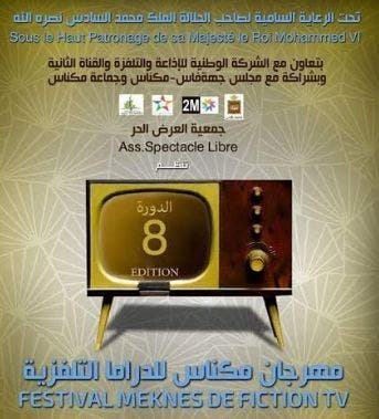 Photo of مهرجان مكناس للدراما التلفزية.. لقاء الاحتفاء والتباري