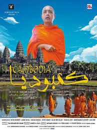 """Photo of """"كمبوديا"""" فيلم مغربي يمزج بين الاثارة والكوميديا"""