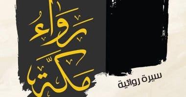 """Photo of بعد المداخلة المثيرة للمقرئ أبو زيد.. نفاذ رواية """"رواء مكة"""" من الأسواق"""