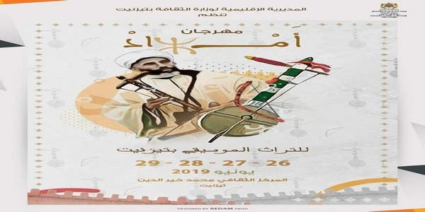 """Photo of تيزنيت : مهرجان """" أمزاد للتراث الموسيقي """" يحتفي بآلة الرباب في دورته الأولى"""