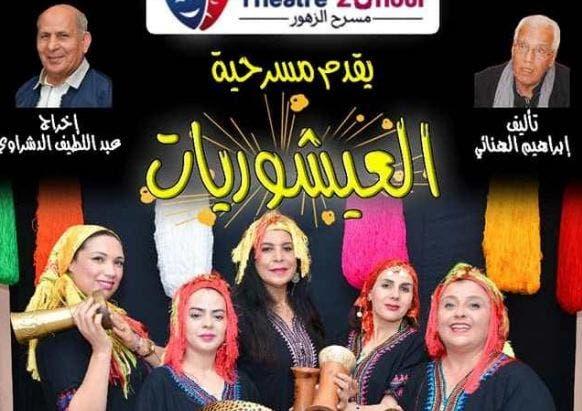 """Photo of فرقة """"مسرح الزهور""""تعرض مسرحيتها الجديدة """"العيشوريات"""" بجهة درعة تافيلالت"""