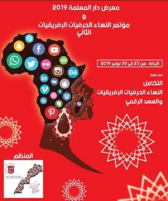 Photo of تنظيم مؤتمر النساء الحرفيات الافريقيات ومعرض دار المعلمة 2019