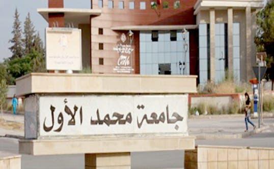 Photo of وجدة.. توقيع اتفاقيات تمويل لمشاريع البحث التطبيقي بجامعة محمد الاول