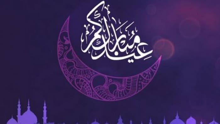 Photo of جمعية فلكية .. الأربعاء 5 يونيو أول أيام عيد الفطر