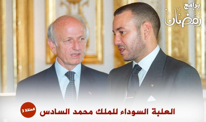 Photo of العلبة السوداء للملك محمد السادس .. الحلقة الثالثة : أندري أزولاي