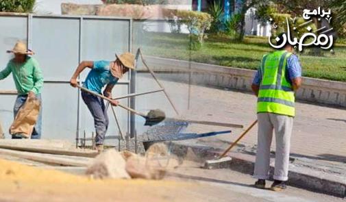 Photo of هؤلاء يستحقون التنويه والثناء خلال شهر رمضان .. 2 – عمال النظافة والبناء