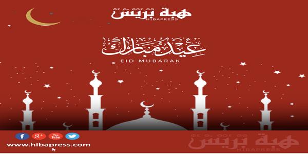"""Photo of عيد الفطر غدا الأربعاء بالمغرب .. و""""هبة بريس"""" تهنئ زوارها الكرام"""