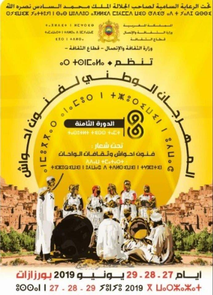 """Photo of ورزازات : المهرجان الوطني لفنون أحواش """" تثمين الموروث اللامادي"""""""