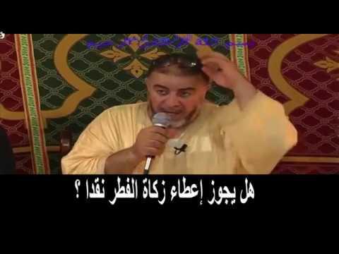 Photo of الشيخ عبد الله نهاري : هل يجوز إعطاء زكاة الفطر نقدا ؟