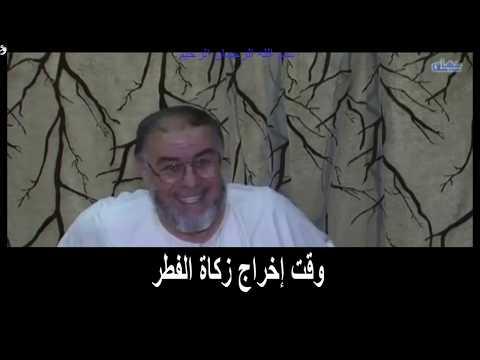 Photo of الشيخ عبد الله نهاري  : وقت إخراج زكاة الفطر