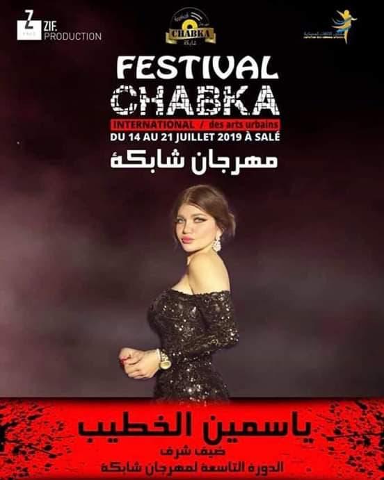 Photo of مهرجان شابكة .. مسلم وفريد غنام أبرز المشاركين ومي كساب ضيف شرف الدورة