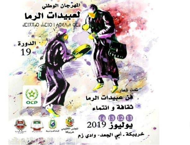 Photo of تزامنا مع انطلاق مهرجان عبيدات الرما بخريبكة ..الفيسبوك يتسع للرفض ( صور )