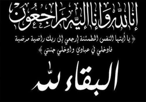 Photo of جدة الزميل طارق عبلا في ذمة الله