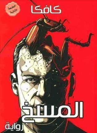 """Photo of قراءة تراجيدية لرواية """"المسخ"""" ل """"كافكا"""" """