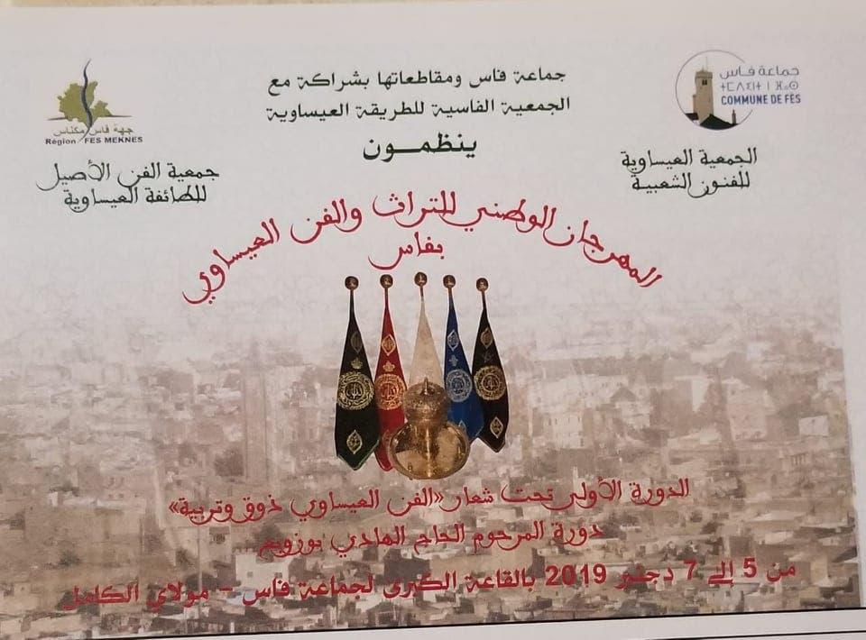 Photo of فاس تحتضن الدورة الأولى للمهرجان الوطني للتراث و الفن العيساوي