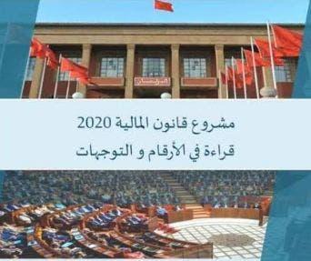 Photo of مشروع قانون المالية 2020…قراءات في الأرقام والتوجهات
