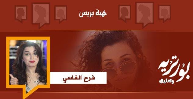 Photo of بورتريه وتعليق : الممثلة فرح الفاسي فراشة الشاشة المغربية