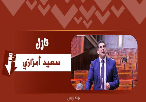 Photo of سعيد أمزازي .. صنع القول وتوقف عند التطبيق